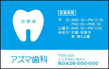 歯科【138】