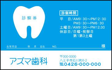 歯科【139】