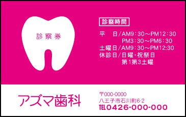 歯科【140】