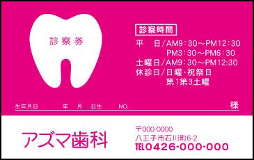 歯科【141】