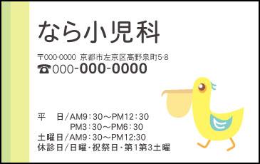 小児科【143】