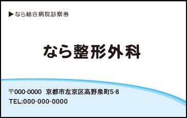 整形外科【159】