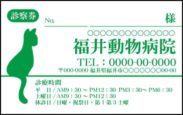 動物病院【187】