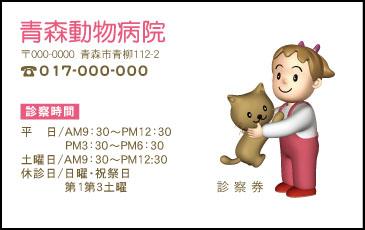 動物病院【189】