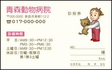 動物病院【190】