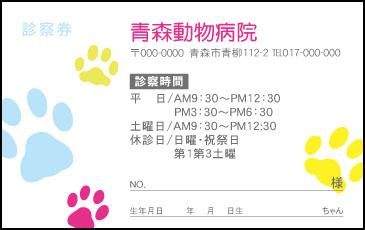 動物病院【193】