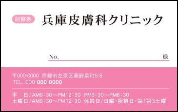 皮膚科【197】