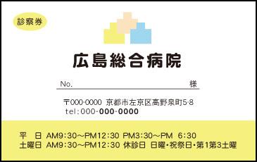 診察券【20】