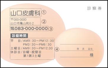 皮膚科【202】