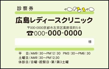 産婦人科【208】