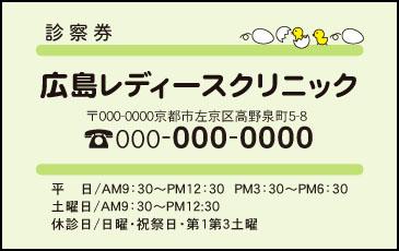 産婦人科【209】