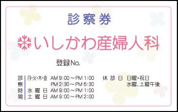 産婦人科【221】