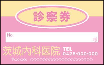 外科・内科【227】