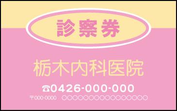 外科・内科【228】