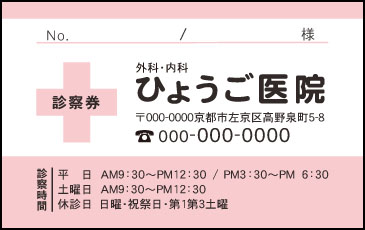 外科・内科【235】
