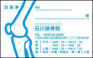接骨院【253】