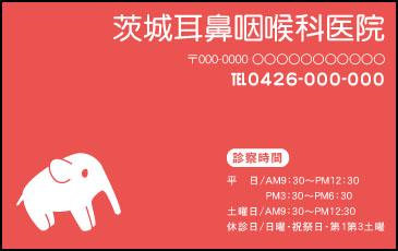 耳鼻咽喉科【262】