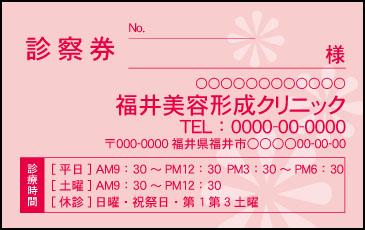 美容形成クリニック【264】