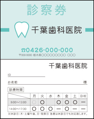 歯科【274】