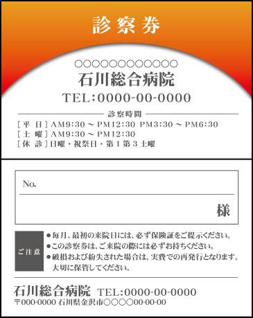 総合病院【275】