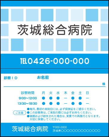 総合病院【277】