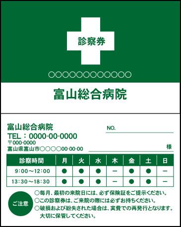 総合病院【278】