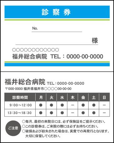 総合病院【280】