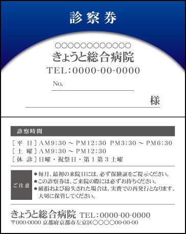 総合病院【281】
