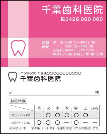 歯科【282】