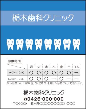 歯科【283】