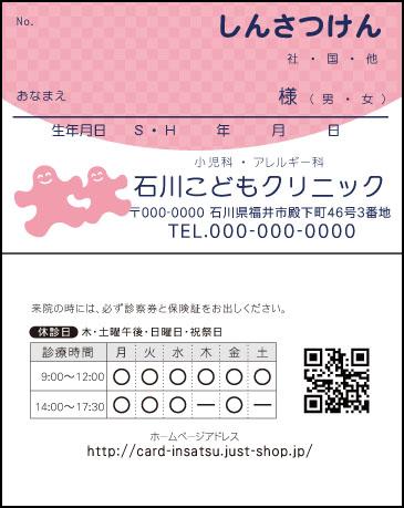 小児科【287】