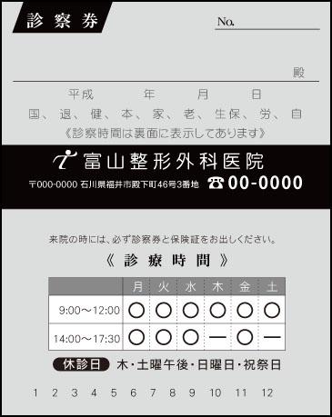 整形外科【290】