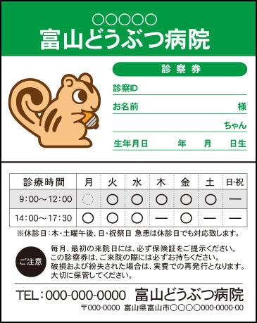 動物病院【295】
