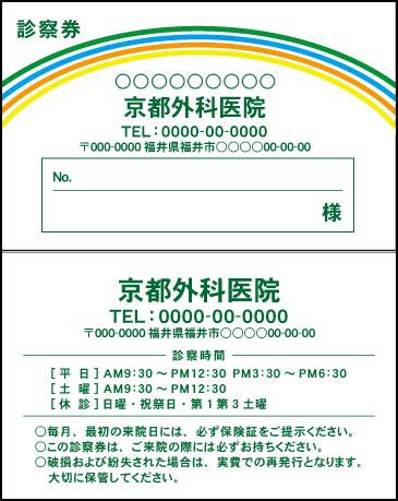 外科・内科【300】