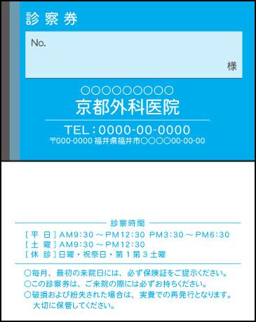 外科・内科【301】