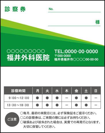 外科・内科【303】