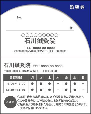 鍼灸院【305】