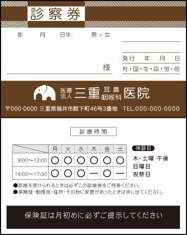 耳鼻咽喉科【309】