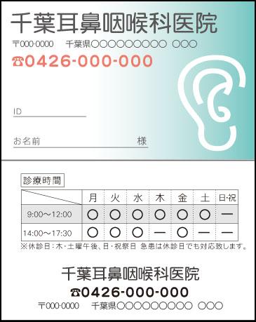 耳鼻咽喉科【313】