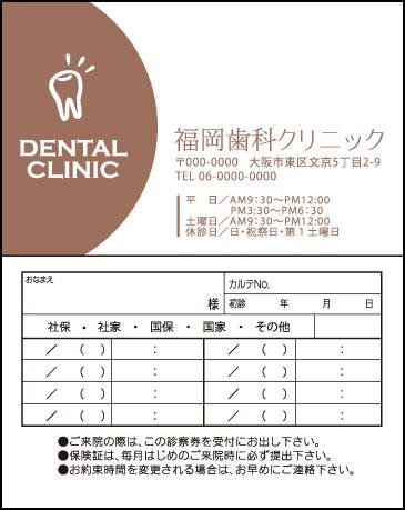 歯科【321】