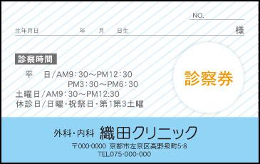 診察券【33】
