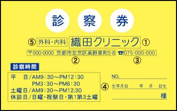 診察券【34】