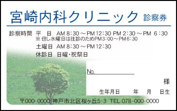 外科・内科【45】