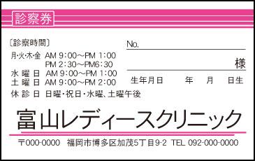 産婦人科【57】