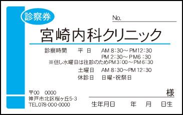 外科・内科【62】