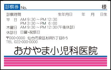 小児科【68】