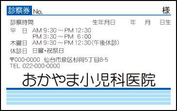 小児科【70】