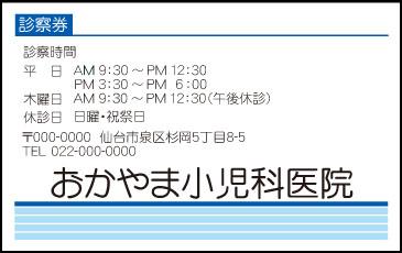 小児科【71】