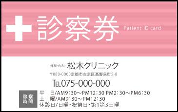 外科・内科【82】