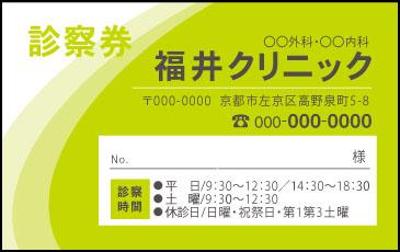 外科・内科【90】